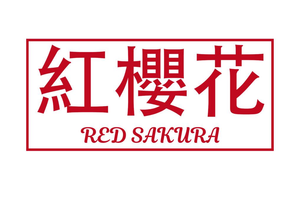 Red Sakura Singapore